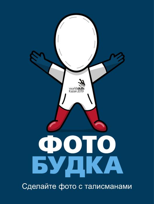 WorldSkills в Казани в 2019 году. Дата рекомендации